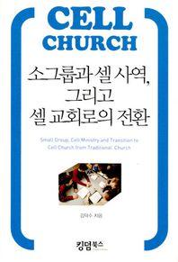 소그룹과 셀 사역 그리고 셀 교회로의 전환