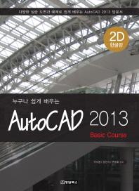AutoCAD 한글판 2D Basic Course(2013)(누구나 쉽게 배우는)