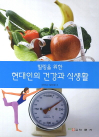 현대인의 건강과 식생활