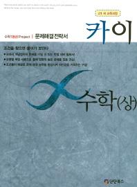 고등 수학(상)(2018)(카이)