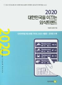 외식트렌드(2020)(대한민국을 이끄는)
