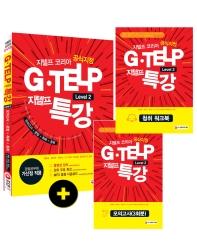 지텔프(G-TELP) 특강