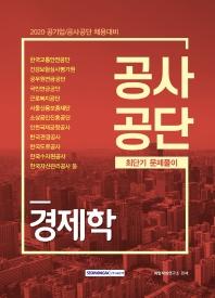 경제학 공사공단 최단기 문제풀이(2020)