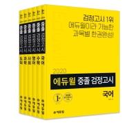 중졸 검정고시 세트(2020)(에듀윌)(전6권)
