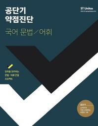 공단기 약점진단 국어 문법/어휘(2017)(공단기)