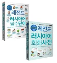 레전드 러시아어 필수단어+회화사전 세트(전2권)(레전드 시리즈)(전2권)