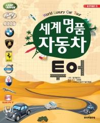 세계 명품 자동차 투어(탈것박물관 15)