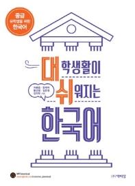 대학생활이 쉬워지는 한국어