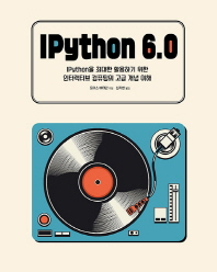 IPython 6.0(acorn+Packt)