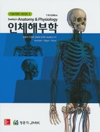 인체해부학(11판)(기초의학 시리즈 1)(양장본 HardCover)
