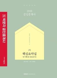 공인중개사 1차 핵심요약집(2019)