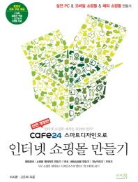 인터넷 쇼핑몰 만들기(Cafe24 스마트디자인으로)(전면개정판)