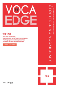 보카 엣지 레드(Voca Edge Red): 수능 고급(New)