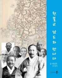 원불교 남도와 만나다