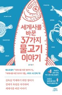 세계사를 바꾼 37가지 물고기 이야기