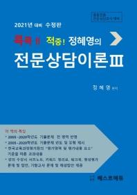 정혜영의 전문상담이론. 3(2021 대비)(콕콕!! 적중!)(수정판)