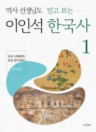 이인석 한국사. 1: 선사 시대부터 조선 전기까지