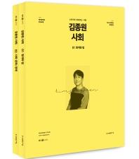 김종원 사회 세트(2021)(전2권)