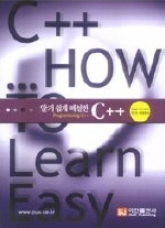 알기 쉽게 해설한 C++ (HOW TO LEARN EASY PROGRAMMING C++)