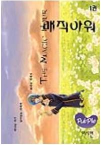매직아워-1권