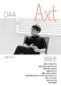 악스트(Axt)(2018 9/10월호 20호)