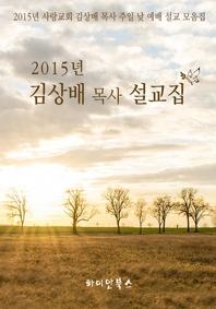 2015년 김상배 목사 설교집