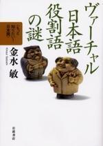 ヴァ―チャル日本語役割語の謎