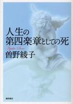 [해외]人生の第四樂章としての死