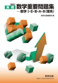 實戰數學重要問題集-數學1.2.3.A.B(理系) 2021