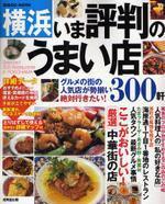 橫浜いま評判のうまい店 300軒 2008