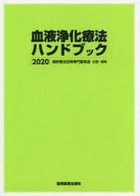 血液淨化療法ハンドブック 2020