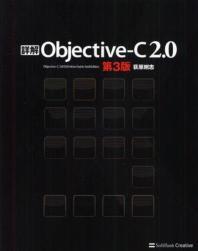 [해외]詳解OBJECTIVE-C 2.0