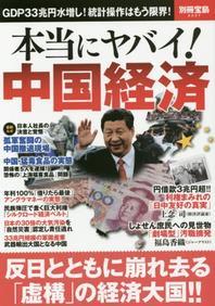 本當にヤバイ!中國經濟 GDP33兆円水增し!統計操作はもう限界!