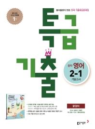 중학 영어 중2-1 기말고사 기출예상문제집(윤정미)(2020)(특급기출)