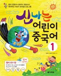신나는 어린이 중국어. 1(CD1장포함)