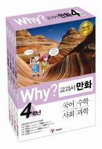 Why 교과서만화 4학년 세트