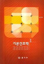 기본간호학 1 (2006)
