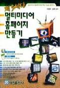 제3세대 멀티미디어 홈페이지 만들기(S/W포함)