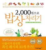 2000원으로 밥상차리기(2판)