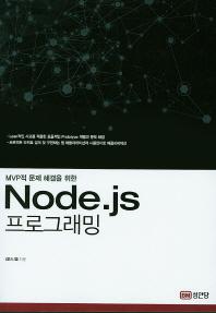 Node.js 프로그래밍(MVP적 문제 해결을 위한)