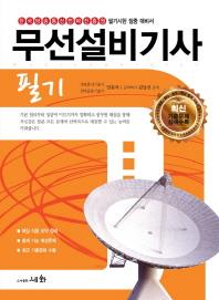 무선설비기사 필기(2012)(6판)