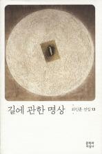 길에 관한 명상(최인훈 전집 13)
