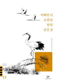 학마을 사람들 꺼삐딴 리 오발탄 탈향 판문점 외(20세기 한국소설 17)