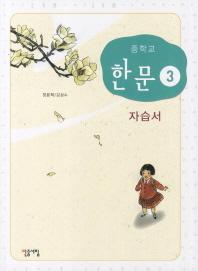 한문 중3 자습서(장윤혁)(2013)(CD1장포함)
