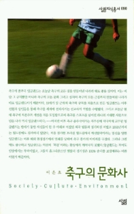 축구의 문화사(살림지식총서 90)