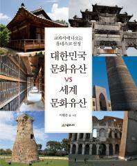 대한민국 문화유산 vs 세계 문화유산(교과서에 나오는 유네스코 선정)
