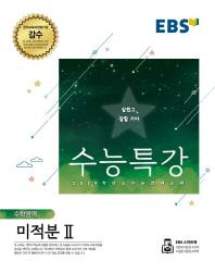 고등 수학영역 미적분2(2019 수능)(EBS 수능특강)