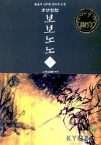 보보노노 1 /상현서림 /☞ 서고위치 :RG +1  *[구매하시면 품절로 표기됩니다]