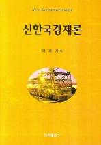 신한국경제론(양장본 HardCover)