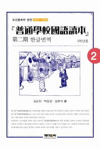 보통학교국어독본 제2기 한글번역. 2(3학년용)